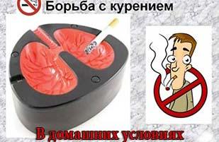Как бросить курить в домашних условиях