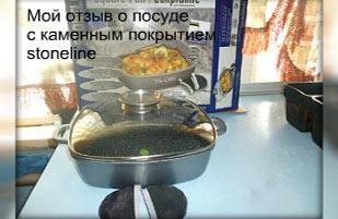 посуда каменная