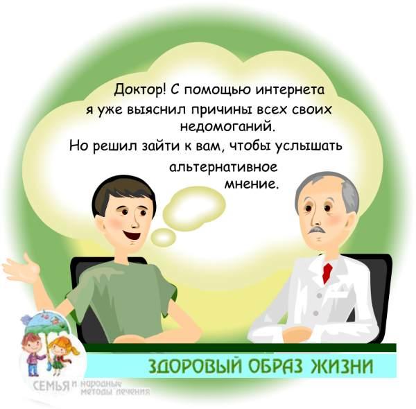 Картинка о здоровье прикольная