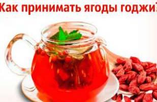 как принимать ягоды годжи инструкция
