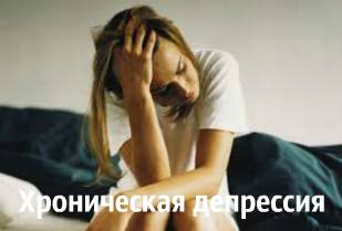 Симптомы хронической депрессии